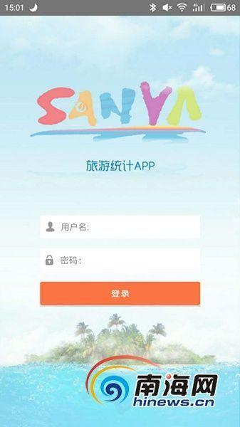 三亚旅游统计管理系统页面截图。