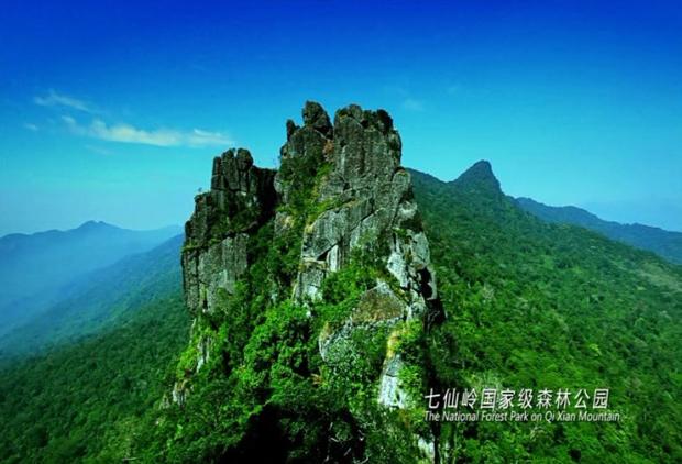 七仙岭国家级森林公园