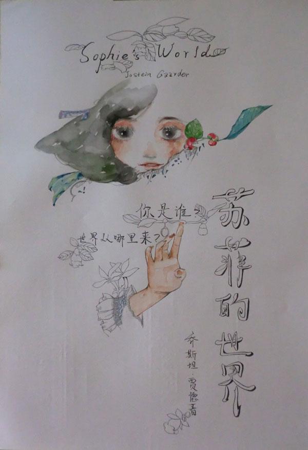 读后感手抄报,苏菲的世界作者,苏菲的世界54种高清图片