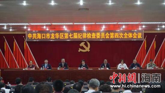 中共海口市龙华区第七届纪律检查委员会第四次