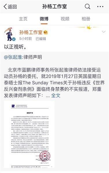 孙杨律师:不存在暴力拒检 检测人员未带相关证件